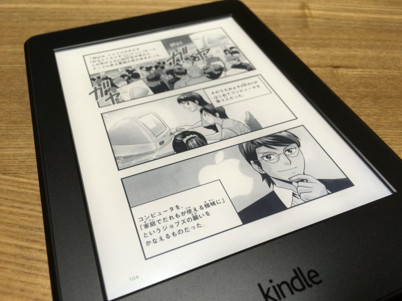 Refurbished 32 GB Kindle Paperwhite 'Manga Model' now $89 99